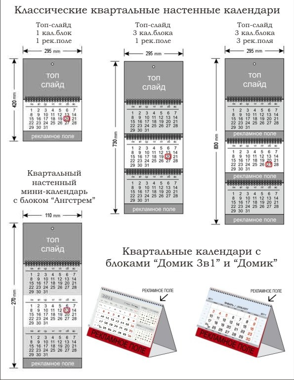 Как сделать квартальный календарь